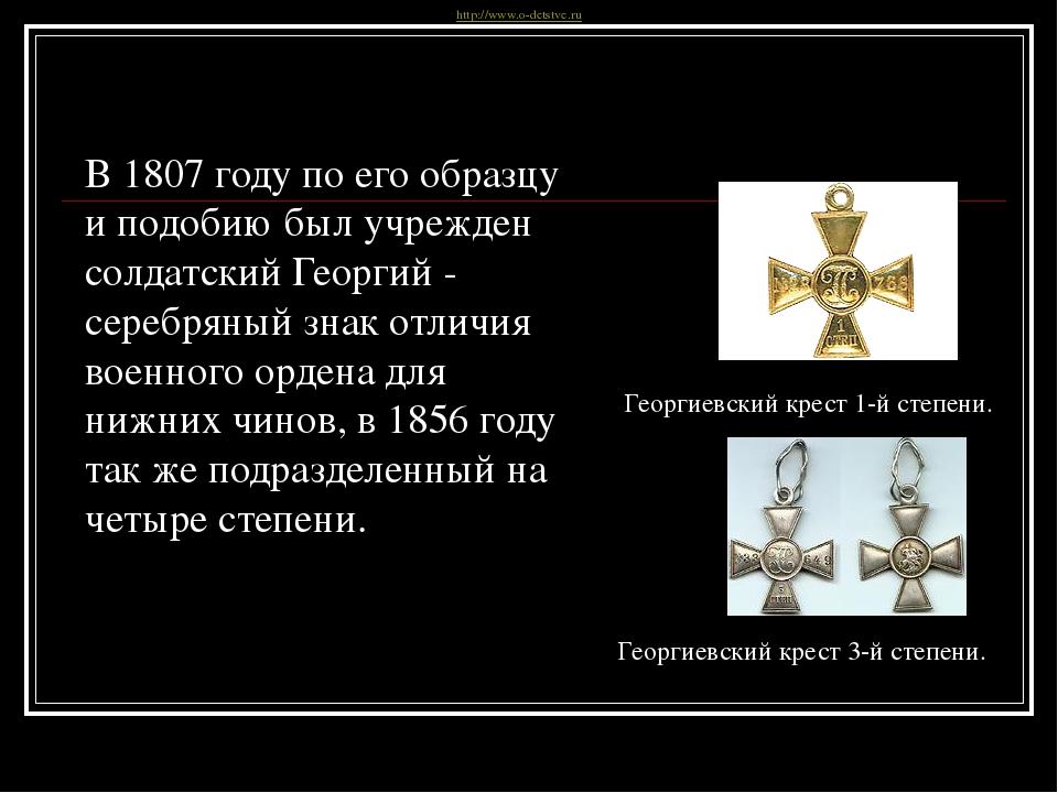 В 1807 году по его образцу и подобию был учрежден солдатский Георгий - серебр...