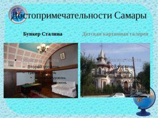 Достопримечательности Самары Бункер Сталина Детская картинная галерея