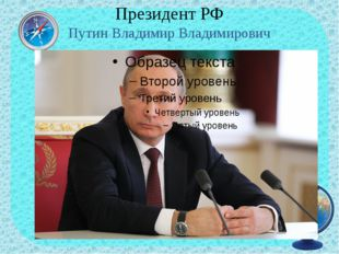 Президент РФ Путин Владимир Владимирович