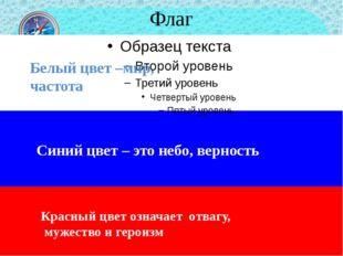 Флаг Белый цвет –мир, частота Синий цвет – это небо, верность Красный цвет оз