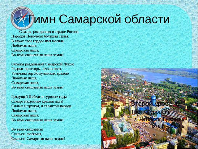 Гимн Самарской области Самара, рожденная в сердце России, — Народов Поволжья...