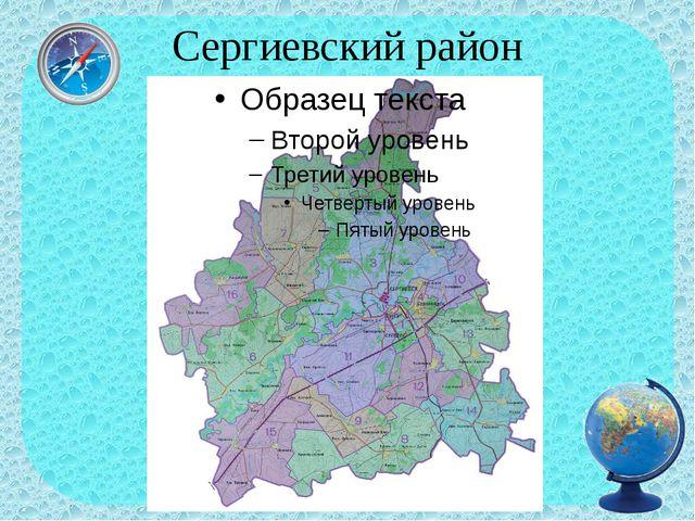 Сергиевский район