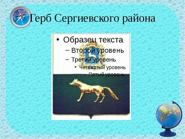 Герб Сергиевского района