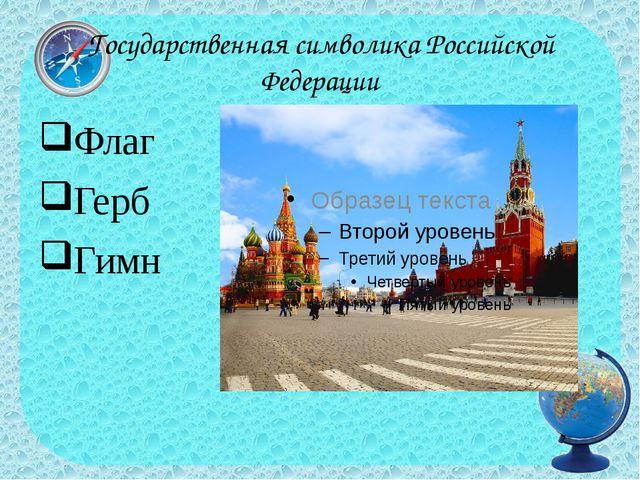 Государственная символика Российской Федерации Флаг Герб Гимн