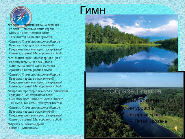 Гимн Россия — священная наша держава, Россия — любимая наша страна. Могучая...