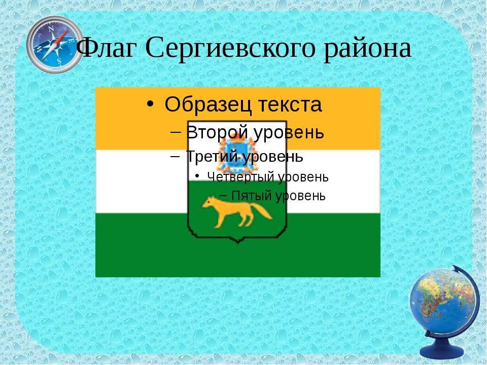 Флаг Сергиевского района