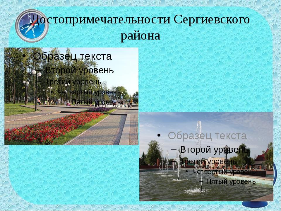 Достопримечательности Сергиевского района