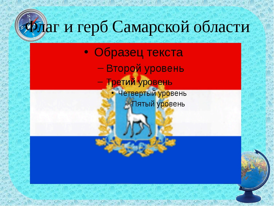 Флаг и герб Самарской области