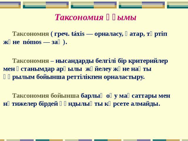 Таксономия ( греч. táxis — орналасу, қатар, тәртіп және nómos — заң). Таксо...