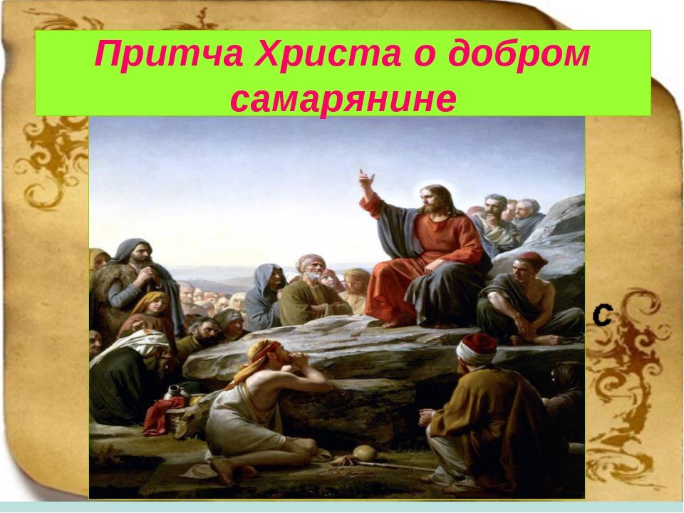 Притча Христа о добром самарянине