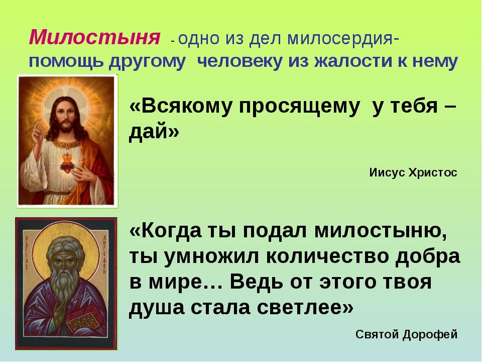Милостыня - одно из дел милосердия- помощь другому человеку из жалости к нему...
