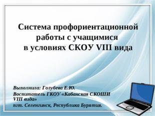 Система профориентационной работы с учащимися в условиях СКОУ VIII вида Выпол