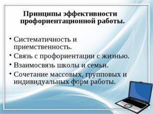 Принципы эффективности профориентационной работы. Систематичность и приемстве