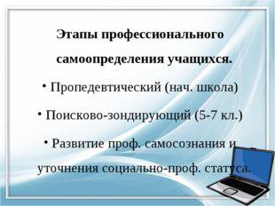 Этапы профессионального самоопределения учащихся. Пропедевтический (нач. школ