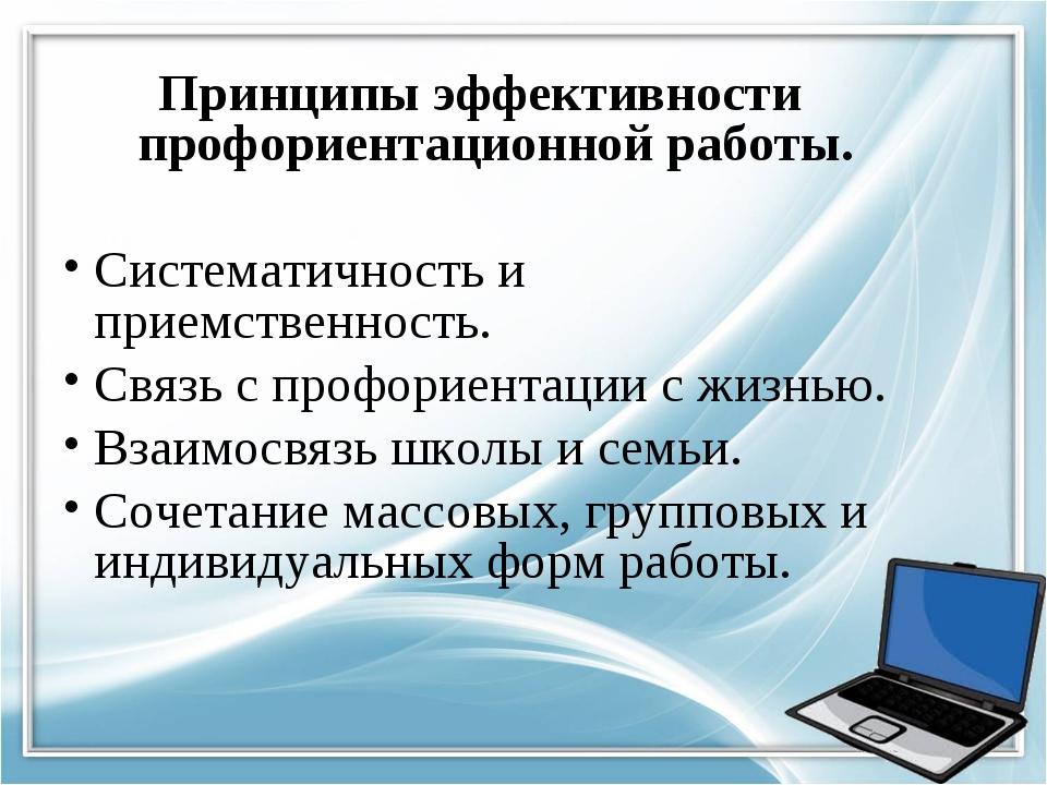 Принципы эффективности профориентационной работы. Систематичность и приемстве...