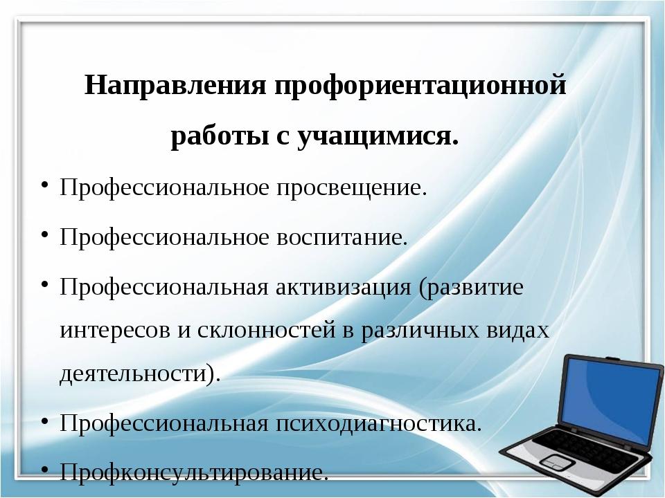 Направления профориентационной работы с учащимися. Профессиональное просвеще...