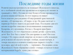 Последние годы жизни Религиозная настроенность не покидает Жуковского никогда