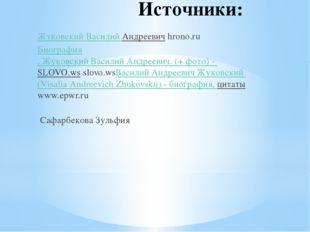 Источники: Жуковский Василий Андреевич hrono.ru Биография, Жуковский Василий