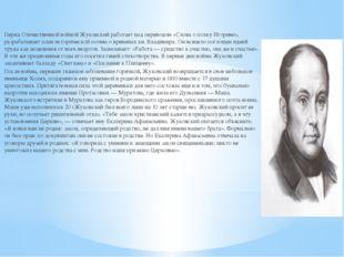 Перед Отечественной войной Жуковский работает над переводом «Слова о полку И