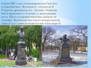 4 июня1887 годав Александровском Саду был установленбюст. Жуковского (ск