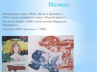 Поэмы: «Ильинский узник» (1822) «Ноль и Дыманте» (1844) (часть индийского эпо