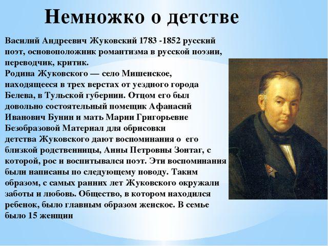 Немножко о детстве Василий Андреевич Жуковский 1783 -1852 русский поэт, основ...