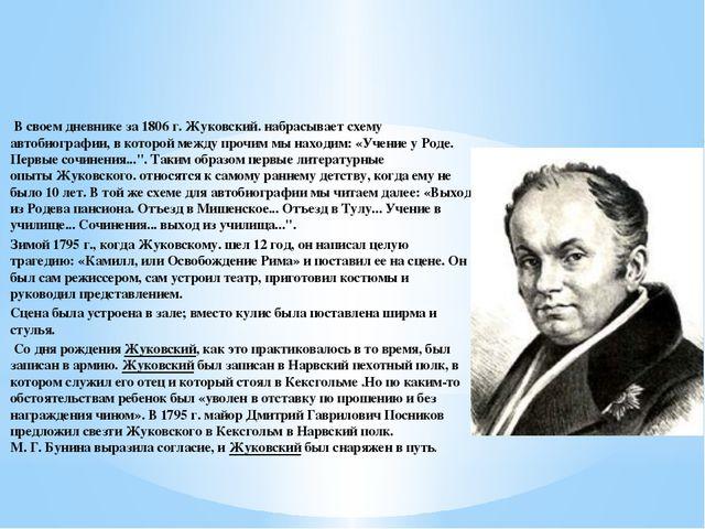 В своем дневнике за 1806 г. Жуковский. набрасывает схему автобиографии, в ко...