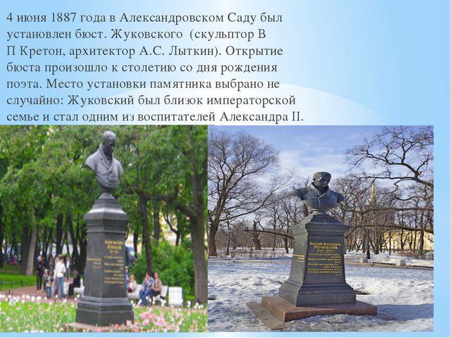 4 июня1887 годав Александровском Саду был установленбюст. Жуковского (ск...
