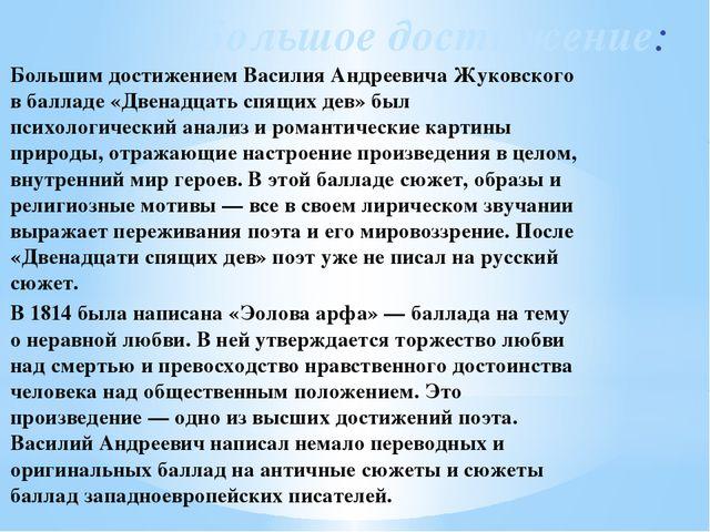Большое достижение: Большим достижением Василия Андреевича Жуковского в балла...