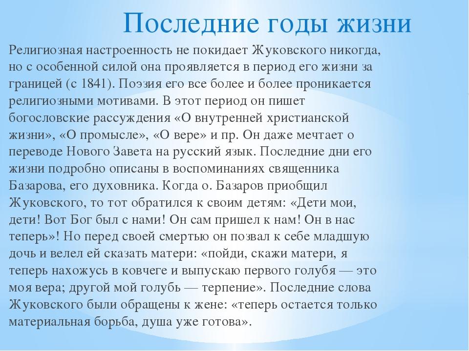 Последние годы жизни Религиозная настроенность не покидает Жуковского никогда...