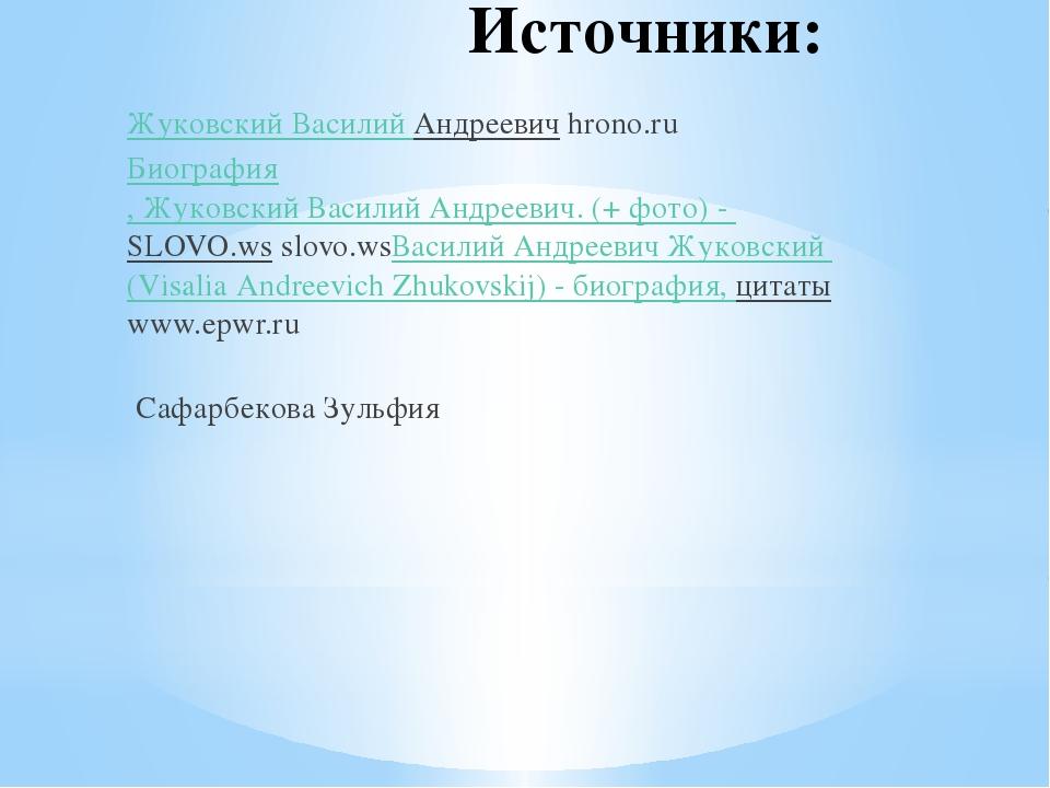 Источники: Жуковский Василий Андреевич hrono.ru Биография, Жуковский Василий...