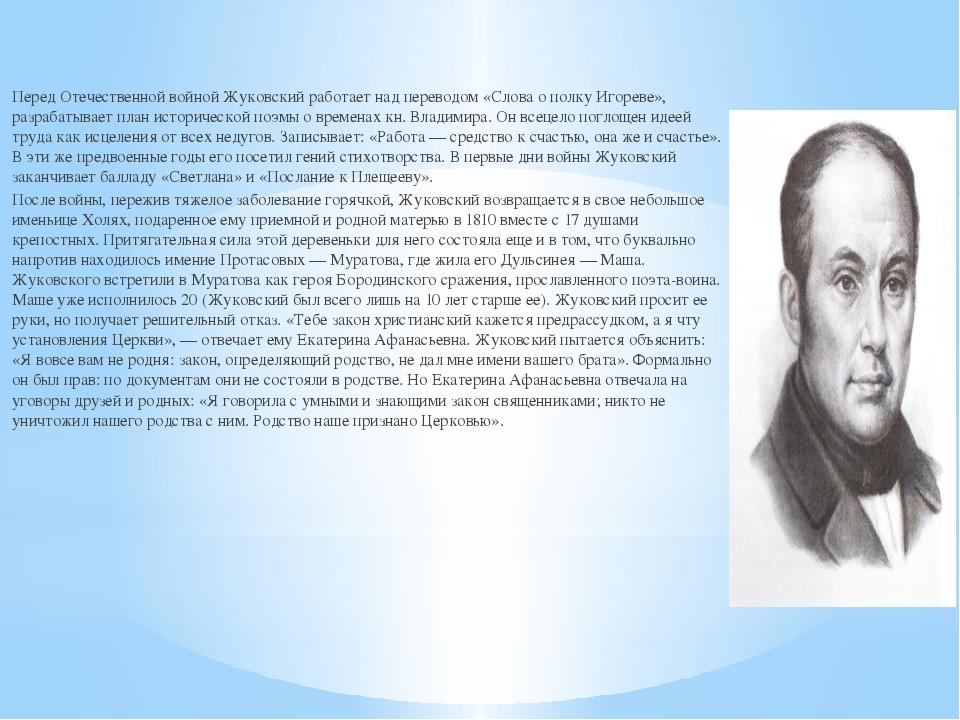 Перед Отечественной войной Жуковский работает над переводом «Слова о полку И...
