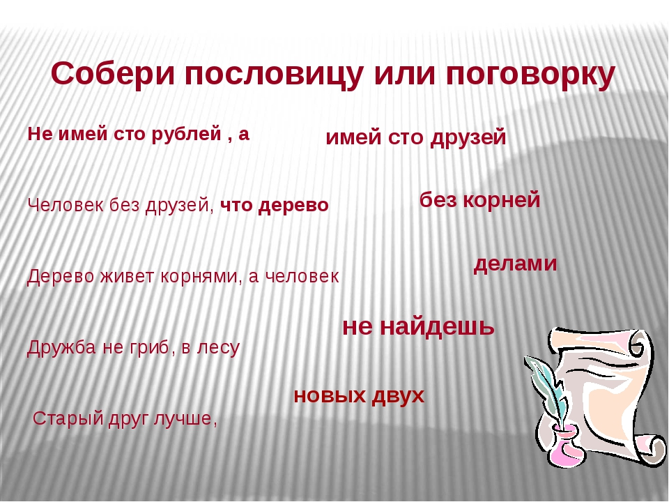 Собери пословицу или поговорку Не имей сто рублей , а Человек без друзей, что...