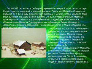 Около 300 лет назад в рыбацкой деревне на севере России около города Холмого