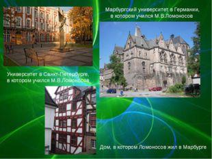 Университет в Санкт-Петербурге, в котором учился М.В.Ломоносов Марбургский ун