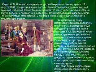 Вклад М. В. Ломоносова в развитие русской науки поистине неоценим. 19 август