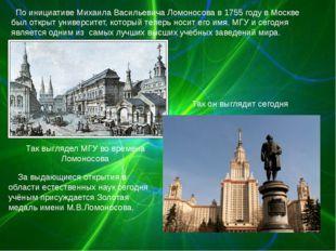 По инициативе Михаила Васильевича Ломоносова в 1755 году в Москве был открыт