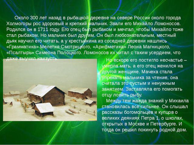 Около 300 лет назад в рыбацкой деревне на севере России около города Холмого...