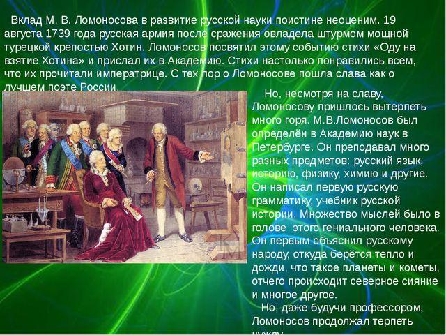 Вклад М. В. Ломоносова в развитие русской науки поистине неоценим. 19 август...