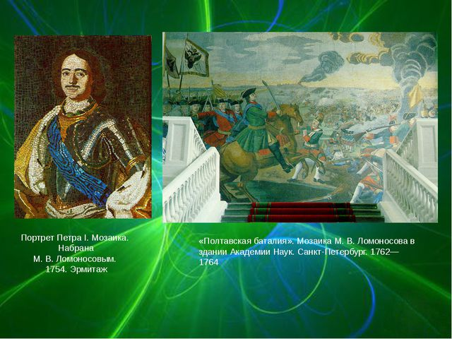 Портрет Петра I. Мозаика. Набрана М.В.Ломоносовым. 1754. Эрмитаж «Полтавска...