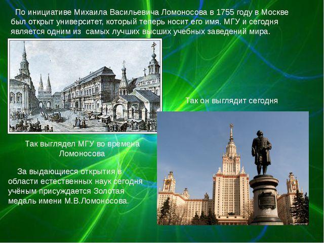 По инициативе Михаила Васильевича Ломоносова в 1755 году в Москве был открыт...