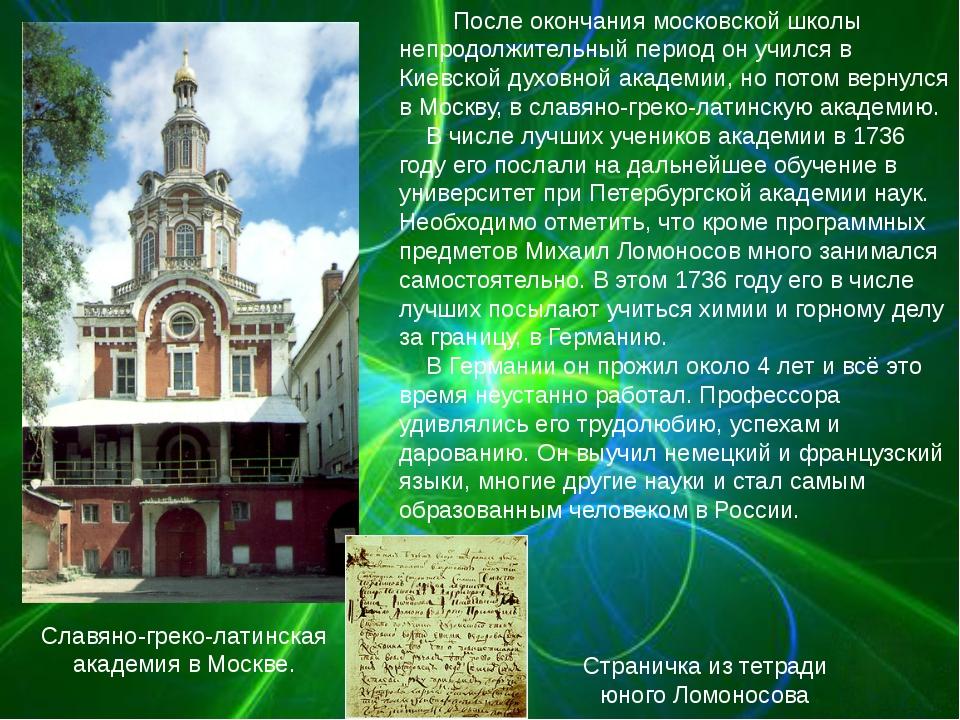 После окончания московской школы непродолжительный период он учился в Киевск...