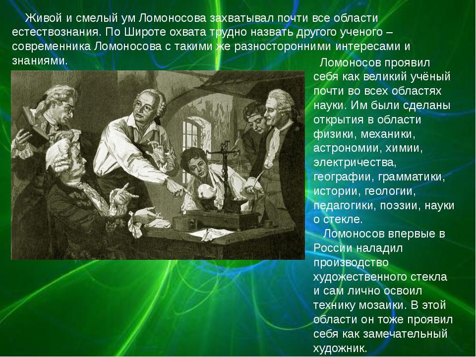 Живой и смелый ум Ломоносова захватывал почти все области естествознания. По...
