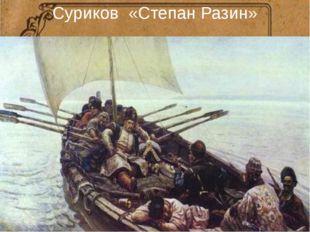 Суриков «Степан Разин»