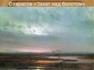 Саврасов «Закат над болотом»