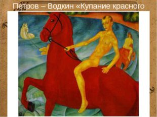 Петров – Водкин «Купание красного коня»