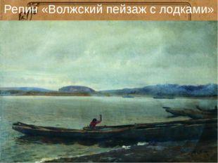 Репин «Волжский пейзаж с лодками»