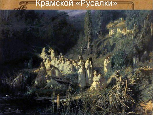 Крамской «Русалки»