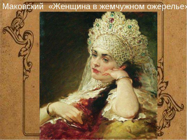 Маковский «Женщина в жемчужном ожерелье»