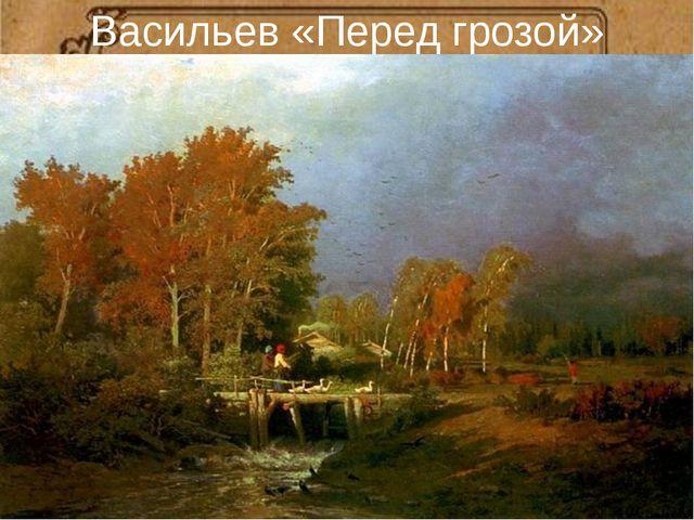 Васильев «Перед грозой»
